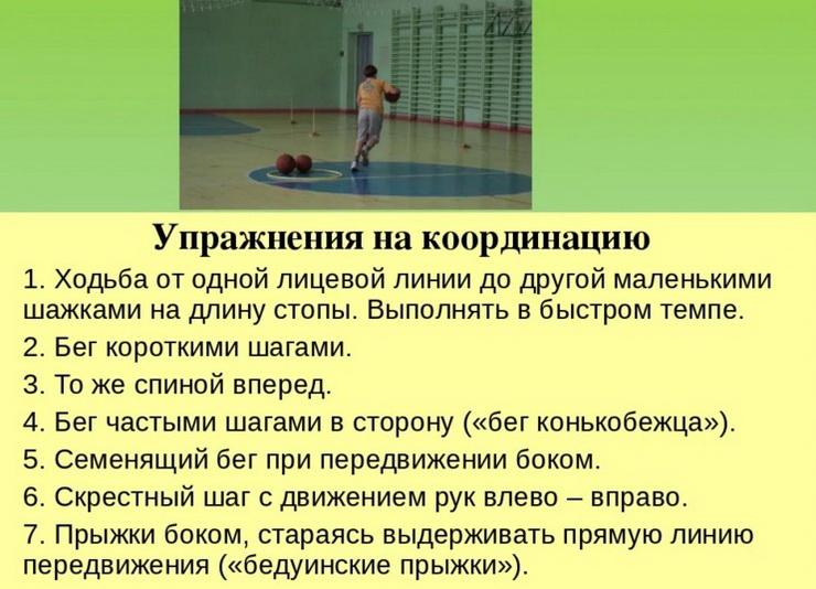 Упражнения на координацию, чем полезны?